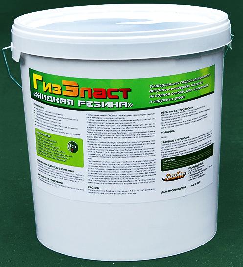 Холодная битумно-полимерная мастика на водной основе.